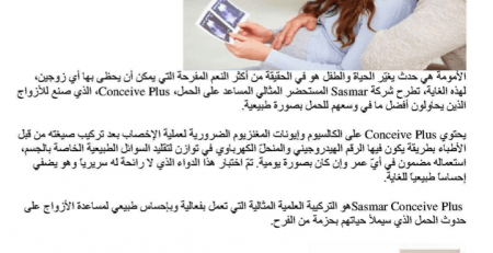 Conceive Plus News