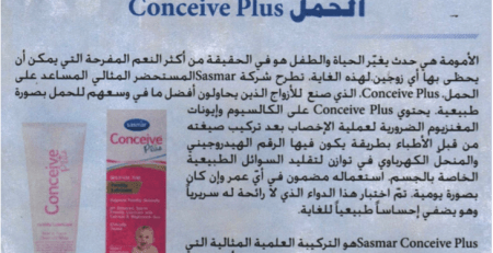 Wallpapers Conceive Plus